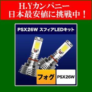 スフィアライト(SPHERELIGHT)  フォグ用スフィアLED PSX26W コンバージョンキット 6000K  SHKNX060-S hycompany