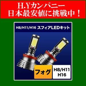 スフィアライト(SPHERELIGHT)  フォグ用スフィアLED H8/H11/H16 コンバージョンキット  6000K  SHKPE060-S hycompany