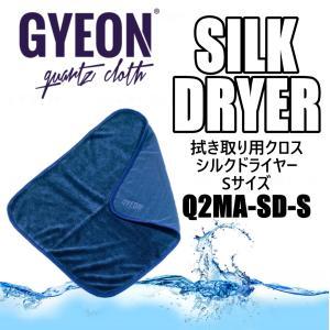 GYEON(ジーオン) Silkdryer(シルクドライヤー) 拭き取り用クロス Sサイズ Q2MA-SD-S hycompany