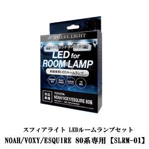 【送料無料】スフィアライト(SPHERELIGHT)  NOAH/VOXY/ESQUIRE 80系専用 LEDルームランプセット SLRM-01|hycompany