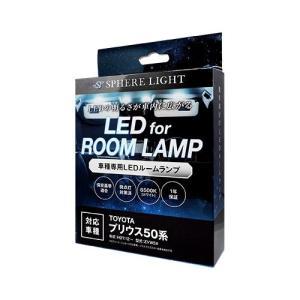 【送料無料】スフィアライト(SPHERELIGHT)  プリウス50専用 LEDルームランプセット SLRM-02|hycompany