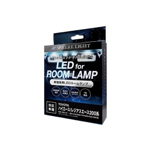 【送料無料】スフィアライト(SPHERELIGHT)  ハイエース/レジアスエース200系専用 LEDルームランプセット SLRM-04|hycompany