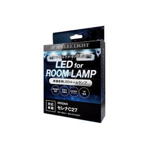 【送料無料】スフィアライト(SPHERELIGHT)  セレナC27専用 LEDルームランプセット SLRM-05|hycompany