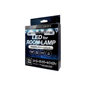 【送料無料】スフィアライト(SPHERELIGHT)  ルーミー/タンク/トール/ジャスティ専用 LEDルームランプセット SLRM-07|hycompany