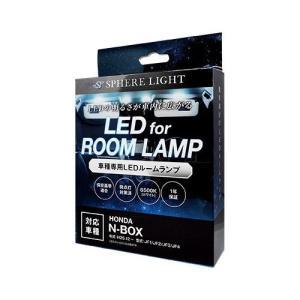 【送料無料】スフィアライト(SPHERELIGHT)  N-BOX専用 LEDルームランプセット SLRM-15|hycompany
