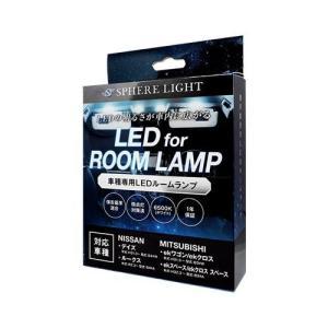 スフィアライト(SPHERELIGHT)  デイズ/ルークス/ekワゴン/ekクロス/ekスペース/ekクロス スペース専用 LEDルームランプセット SLRM-25|hycompany