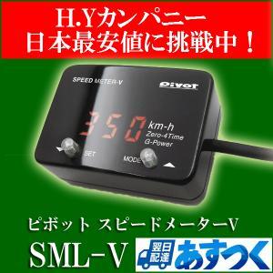 即納 在庫あり 送料無料 ピボット スピードメーターV (赤表示) SML-V