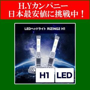 スフィアライト(SPHERELIGHT)  日本製 LEDヘッドライト RIZING2 H1 6000K 3年保証 SRH1060|hycompany