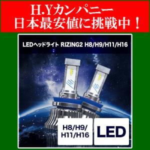 スフィアライト(SPHERELIGHT) 自動車用LEDヘッドライト RIZING2 H8/H9/H11/H16  4500K  SRH11045|hycompany