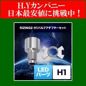 スフィアライト(SPHERELIGHT)  RIZING2 H1バルブアダプターセット SRH1P01|hycompany