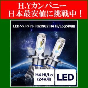 スフィアライト(SPHERELIGHT) 自動車用LEDヘッドライト RIZING2 H4 Hi/Lo (24V) 4500K  SRH4B045|hycompany