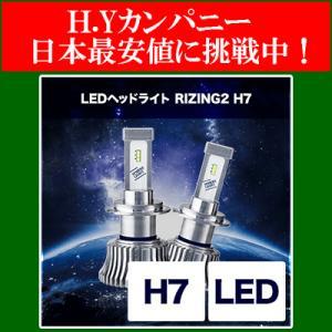 スフィアライト(SPHERELIGHT)  日本製 LEDヘッドライト RIZING2 H7 6000K SRH7060|hycompany