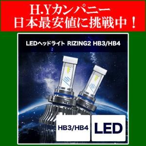 スフィアライト(SPHERELIGHT) 自動車用LEDヘッドライト RIZING2 HB3/HB4/HIR2  4500K  SRHB045|hycompany