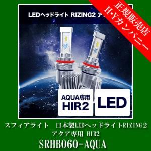 スフィアライト(SPHERELIGHT)  日本製 LEDヘッドライト RIZING2 アクア専用 HIR2 6000K SRHB060-AQUA|hycompany