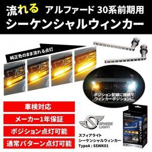 【送料無料】スフィアライト(SPHERELIGHT)  スフィアシーケンシャルウィンカー A-Type  SSWK01|hycompany