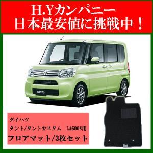 ダイハツ タント・タントカスタム LA600S フロアマット3点セット 黒 hycompany