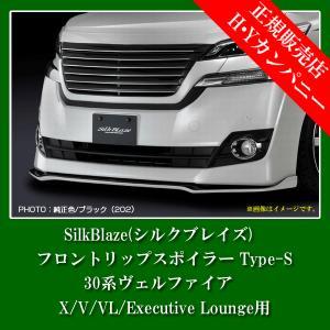 SilkBlaze(シルクブレイズ) フロントリップスポイラー Type-S  塗分け塗装  トヨタ  30系ヴェルファイア X/V用|hycompany