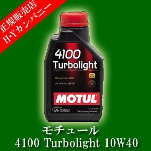 【安心な国内正規販売店】 モチュール  4100 Turbolight 10W40  1L エンジンオイル|hycompany