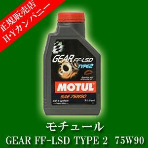 【安心な国内正規販売店】 モチュール  ギアオイル・ミッションオイルシリーズ  Gear FF-LSD TYPE 2 75W90  1L|hycompany