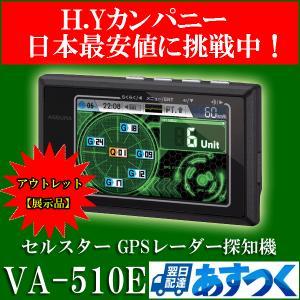 【アウトレット品(展示品/訳あり品)】 VA-510E  セルスター GPSレーダー探知機|hycompany