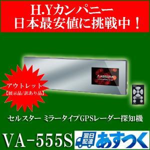 【アウトレット品(展示品/訳あり品)】 VA-555S セルスター ミラー型GPSレーダー探知機|hycompany