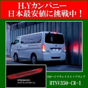 ヴァレンティ(Valenti) ジュエルLEDハイマウントストップランプ  日産 NV350キャラバン HTNV350-CR-1 クリア/レッドクローム|hycompany