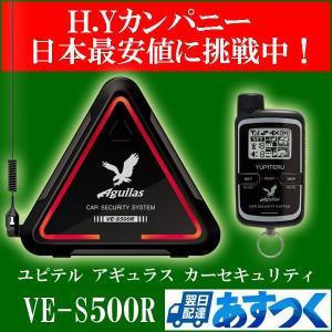 ユピテル(YUPITERU) アギュラス カーセキュリティ OBDII通信 VE-S500R|hycompany