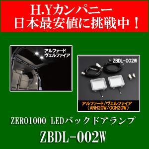 ZERO1000 LEDバックドアランプ アルファード/ヴェルファイア ANH20W/GGH20W ANH25W/GGH25W用  ZBDL-002W|hycompany