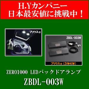 ZERO1000 LEDバックドアランプ プリウスα ZVW40W/ZVW41W用  ZBDL-003W|hycompany