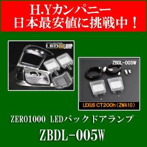ZERO1000 LEDバックドアランプ レクサス CT200h ZWA10用  ZBDL-005W|hycompany