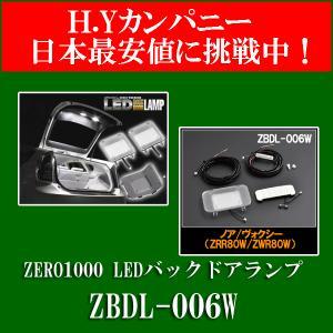 ZERO1000 LEDバックドアランプ ノア/ヴォクシー ZRR80W/ZWR80W用  ZBDL-006W|hycompany