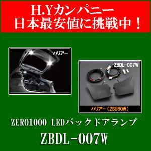 ZERO1000 LEDバックドアランプ ハリアー ZSU60W/ZSU65W用  ZBDL-007W (前期)|hycompany