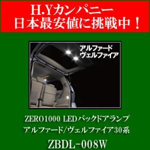 ZERO1000 LEDバックドアランプ アルファード/ヴェルファイア GGH30W/GGH35W ANH35W/GGH35W AYH30W用  ZBDL-008W|hycompany
