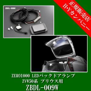 ZERO1000 LEDバックドアランプ ZVW50系 プリウス用  ZBDL-009W|hycompany