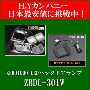ZERO1000 LEDバックドアランプ ホンダ オデッセイ RC1/RC2用  ZBDL-301W|hycompany