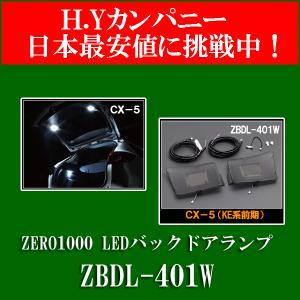 ZERO1000 LEDバックドアランプ マツダ CX-5(前期) KEEFW/KE2FW/KE2AW KE5AW/KE5FW用  ZBDL-401W|hycompany