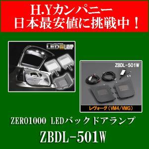 ZERO1000 LEDバックドアランプ スバル レヴォーグ VM4/VMG用  ZBDL-501W|hycompany