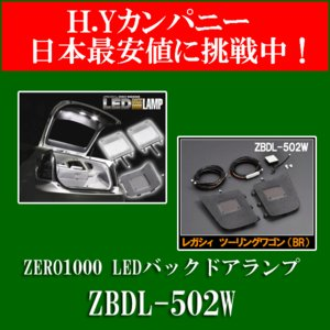 ZERO1000 LEDバックドアランプ レガシィ ツーリングワゴン BRM/BRG用  ZBDL-502W|hycompany