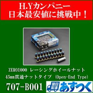 在庫あり ZERO1000 レーシングホイールナット 45mm貫通ナットタイプ (Open-End Type)  20本入り M12×1.5P 707-B001 hycompany