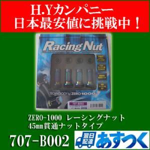ZERO1000 レーシングホイールナット 45mm ロング 5穴用 20本入り  M12×P1.25 707-B002|hycompany