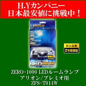 ZFS-T014W ZERO-1000 (ゼロセン)  LEDルームランプ フロントマップ用 アリオン/プレミオ用 |hycompany