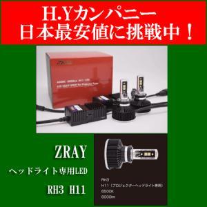 ZRAY RH3 プロジェクターヘッドライト専用LEDバルブキット H11 6500k 日本製 3年保証 hycompany