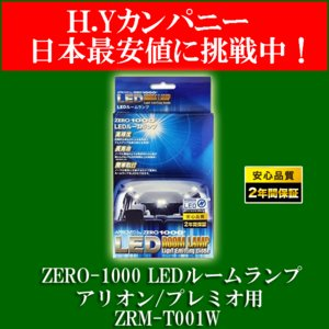 ZRM-T001W ZERO-1000 (ゼロセン)  LEDルームランプ センター用 アリオン /プレミオ 後期用 |hycompany