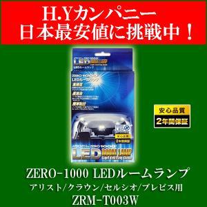 ZRM-T003W ZERO-1000 (ゼロセン)  LEDルームランプ フロント用 アリスト/クラウン/セルシオ/ブレビス用 |hycompany