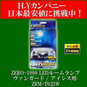 ZRM-T025W ZERO-1000 (ゼロセン)  LEDルームランプ フロントルーム&フロントマップセット用 ヴァンガード / アイシス用 |hycompany