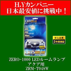 ZRM-T048W ZERO-1000 (ゼロセン)  LEDルームランプ フロント用 アクア NHP10用 |hycompany