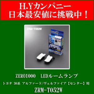 ZRM-T052W ZERO1000 LEDルームランプ トヨタ 30系 アルファード/ヴェルファイア【フロント】用|hycompany
