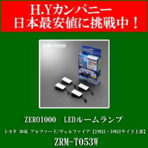 ZRM-T053W ZERO1000 LEDルームランプ トヨタ 30系 アルファード/ヴェルファイア【2列目・3列目サイド上部】用|hycompany