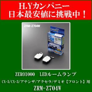 ZRM-Z704W ZERO1000 LEDルームランプ マツダ CX-5/CX-3/アテンザ/アクセラ/デミオ【フロント】用|hycompany