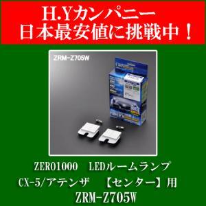 ZRM-Z705W ZERO1000 LEDルームランプ マツダ CX-5/アテンザ 【センター】用|hycompany